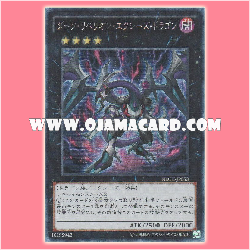 NECH-JP053 : Dark Rebellion Xyz Dragon (Secret Rare)
