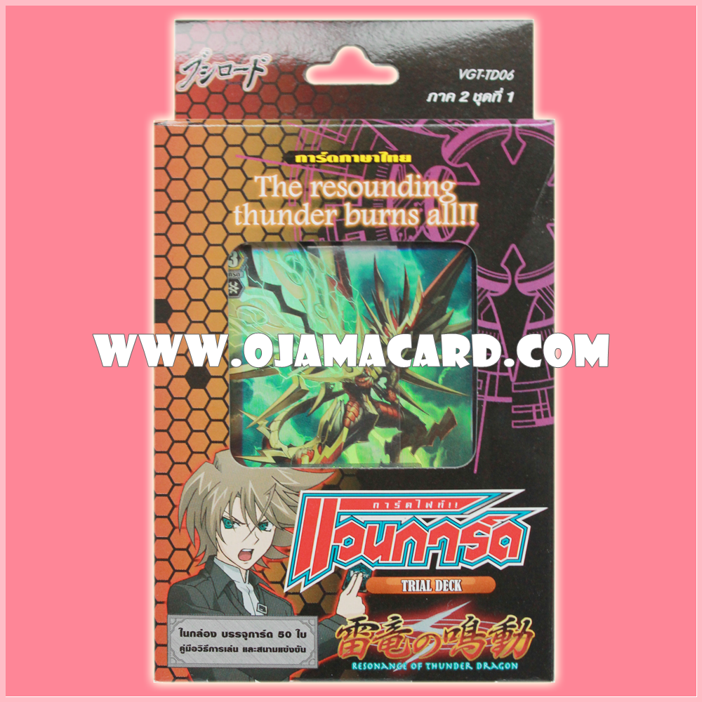 Trial Deck 6 : Resonance of Thunder Dragon (VGT-TD06) ภาค 2 ชุดที่ 1