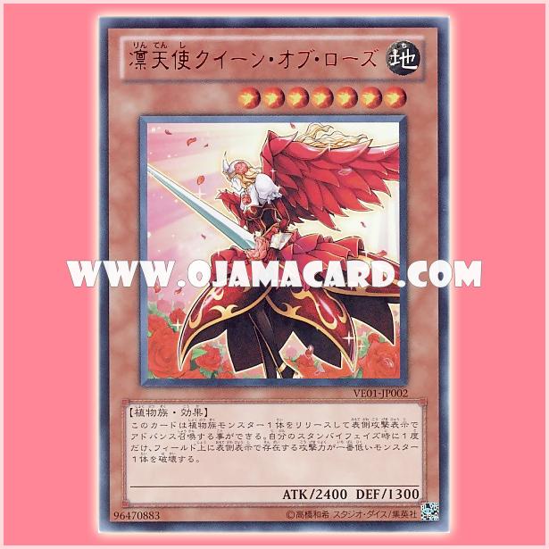 VE01-JP002 : Queen Angel of Roses / Gallant Angel - Queen of Rose (Ultra Rare)