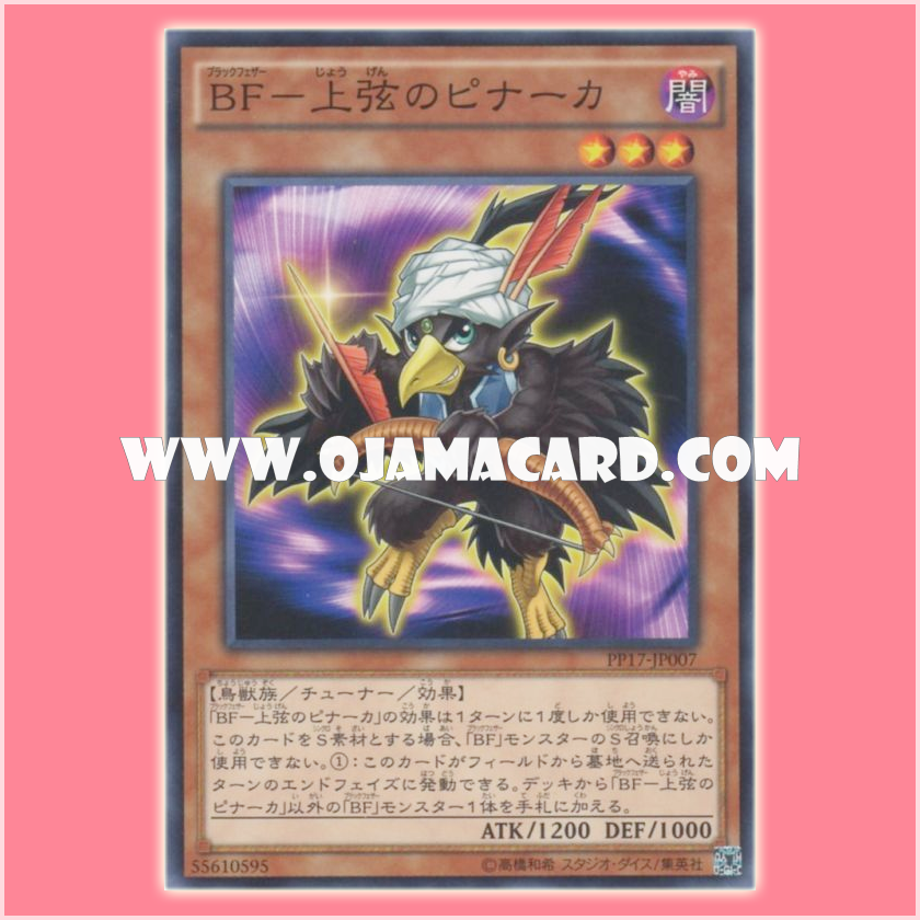 PP17-JP007 : Blackwing - Pinaka the Waxing Moon / Black Feather - Pinaka the Waxing Moon (Common)