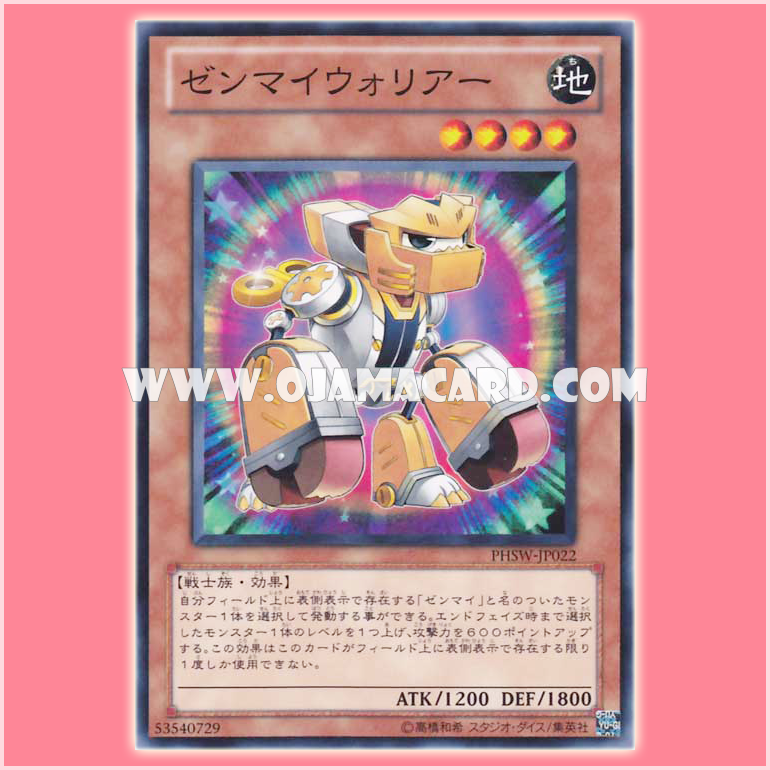 PHSW-JP022 : Wind-Up Warrior / Mainspring Warrior (Common)