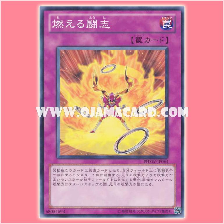 PHSW-JP064 : Fiery Fervor / Burning Fighting Spirit (Common)