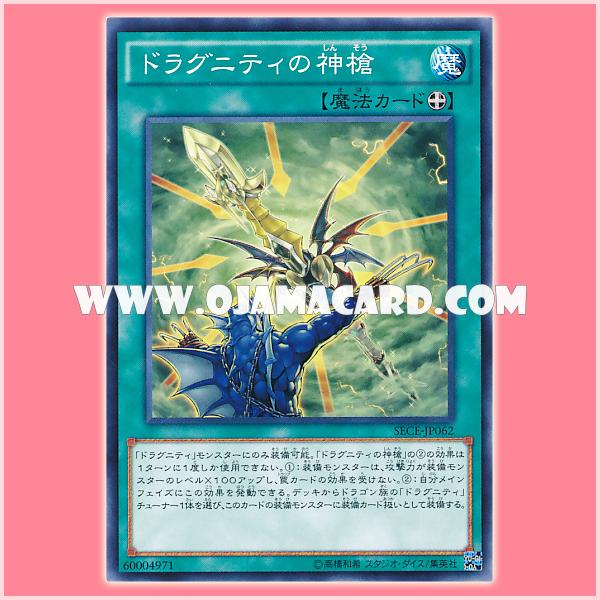 SECE-JP062 : Dragunity Divine Lance / Dragunity Spear of Destiny (Common)