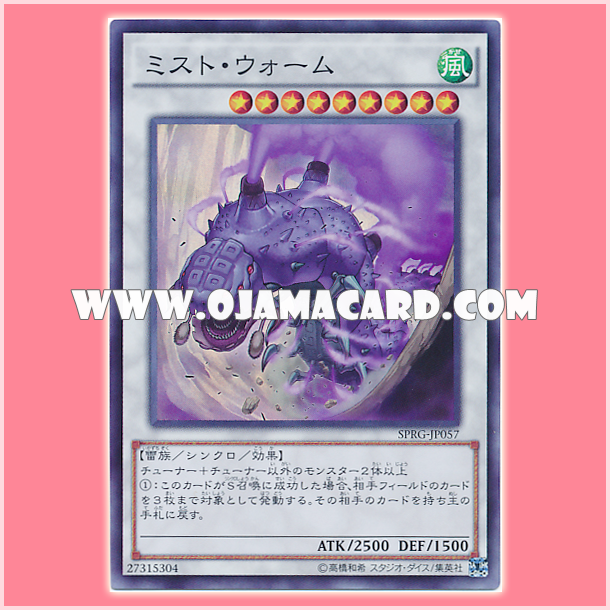 SPRG-JP057 : Mist Wurm (Super Rare)