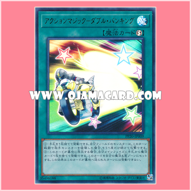 PP20-JP009 : Action Magic - Double Banking (Ultra Rare)