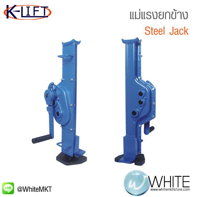 แม่แรงยกข้าง ระบบมือหมุน ยี่ห้อ K-LIFT (Machanical Steel Jack)