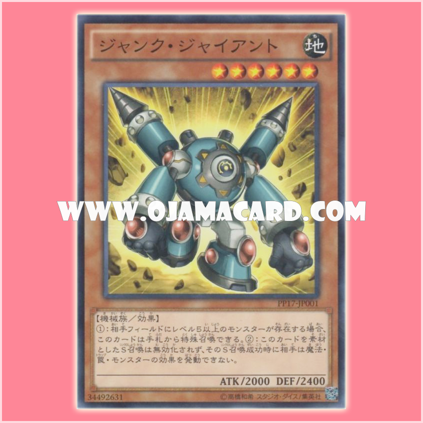 PP17-JP001 : Junk Giant (Common)