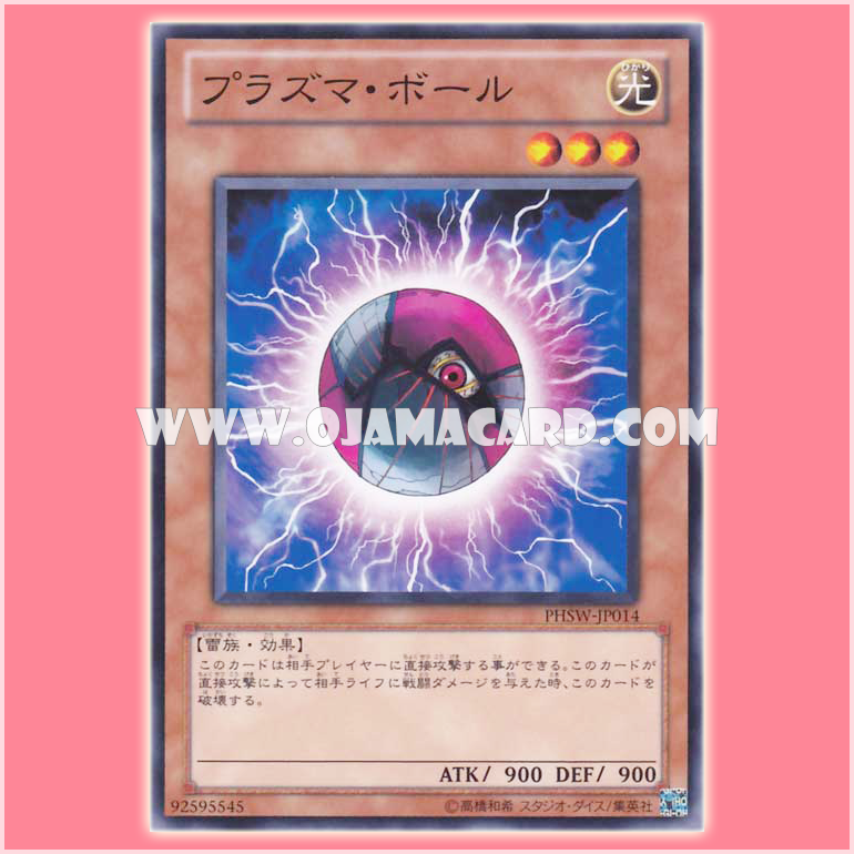 PHSW-JP014 : Plasma Ball (Common)