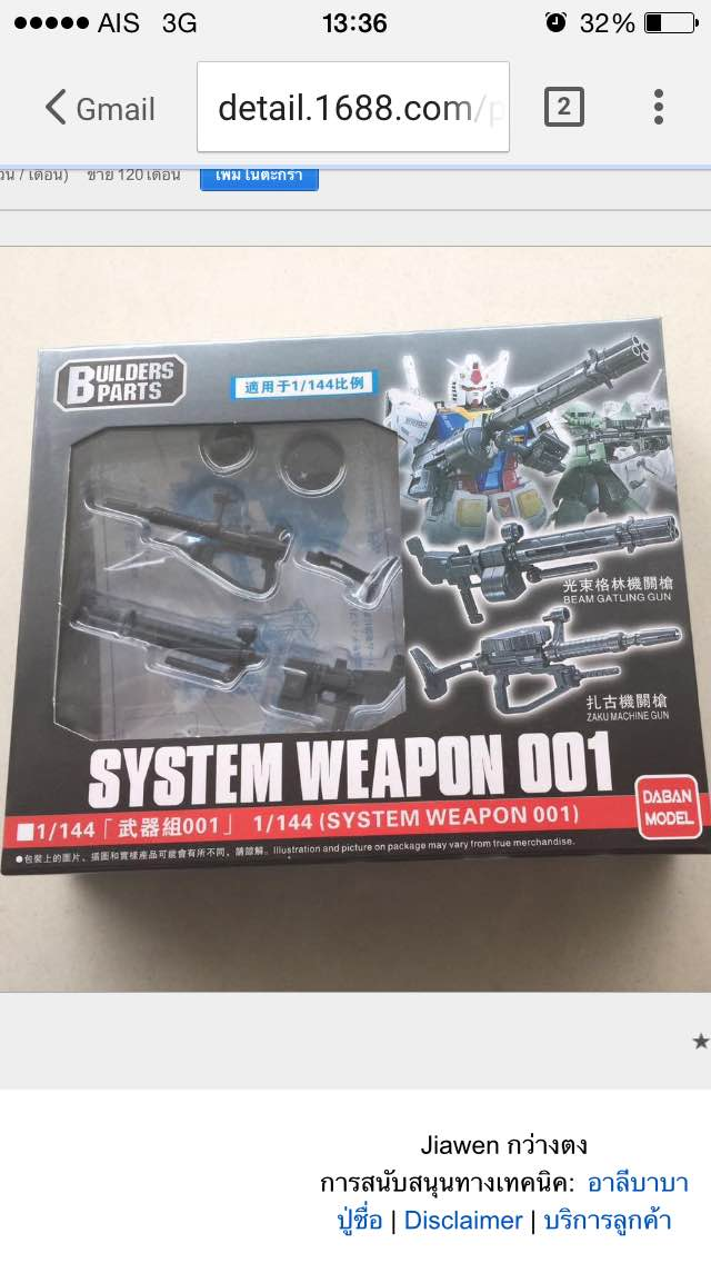 SYSTEM WEAPON 001