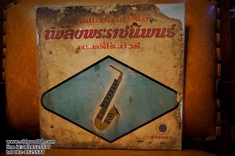 แผ่นเสียงเพลงพระราชนิพนธ์ ดนตรีโรเยอ่ร์ รหัส31260r9