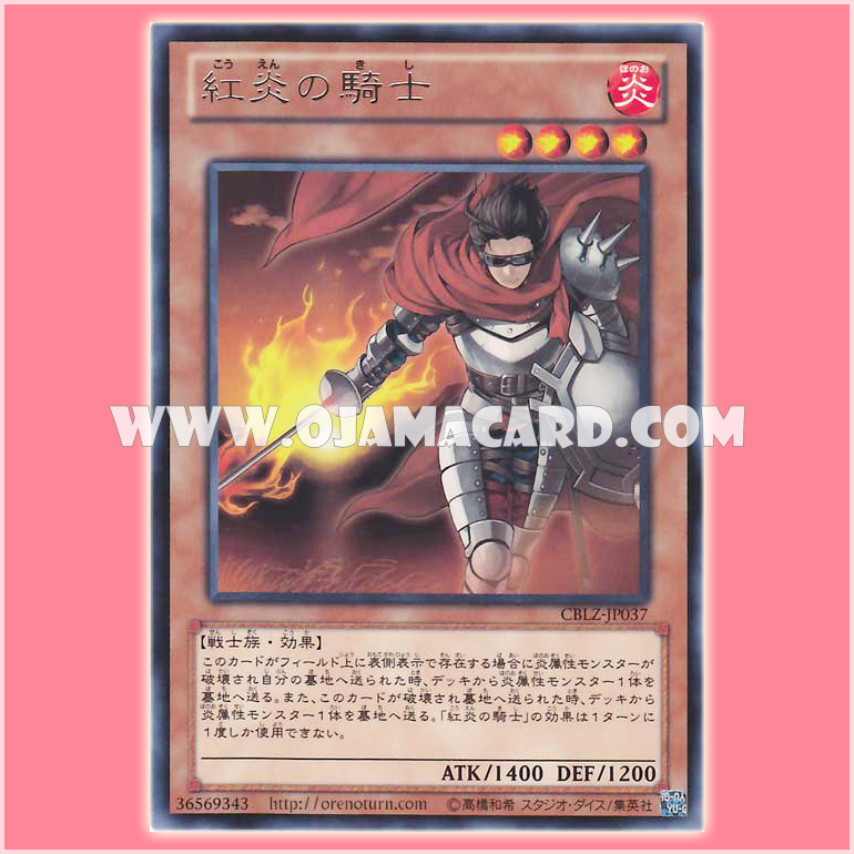 CBLZ-JP037 : Brushfire Knight / Prominence Knight (Rare)