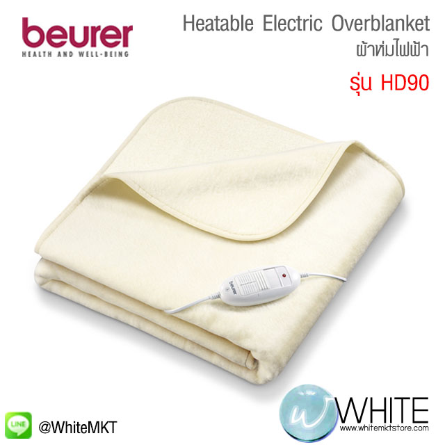 ผ้าห่มไฟฟ้า รุ่น HD90 Beurer Heatable Electric Overblanket (HD90) by WhiteMKT