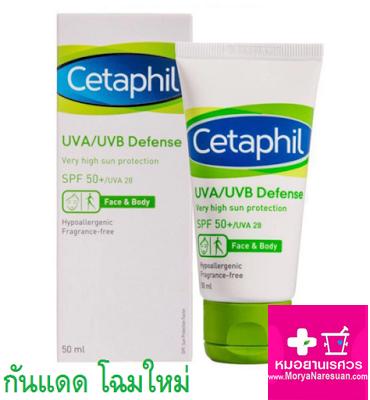 กันแดดเนื้อบางเบา Cetaphil เซตาฟิล Cetaphil Defense SPF50 UVA/UVB 50ml โฉมใหม่ ราคาพิเศษ