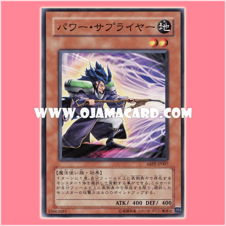ABPF-JP007 : Power Supplier (Common)