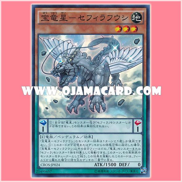 CROS-JP024 : Zefra Fuxi, Treasure of the Yang Zing / Treasure Dracomet - Sephira-Fuxi (Super Rare)