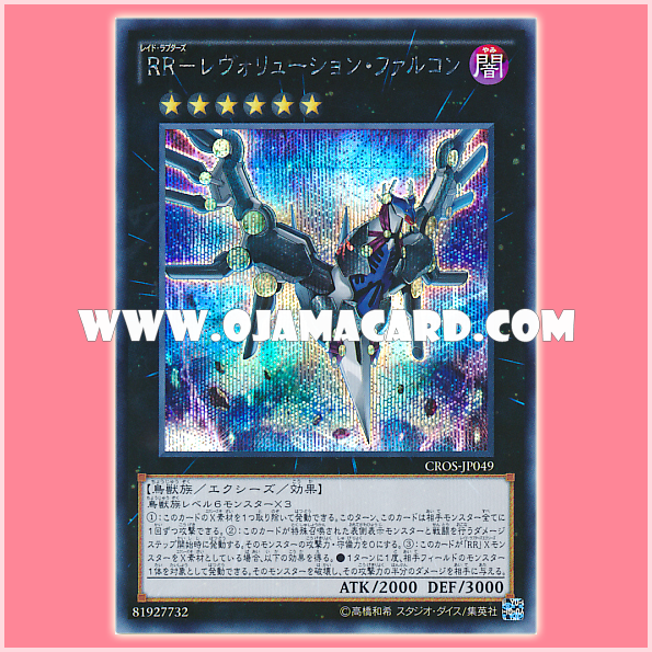CROS-JP049 : Raidraptor - Revolution Falcon / Raid Raptors - Revolution Falcon (Secret Rare)
