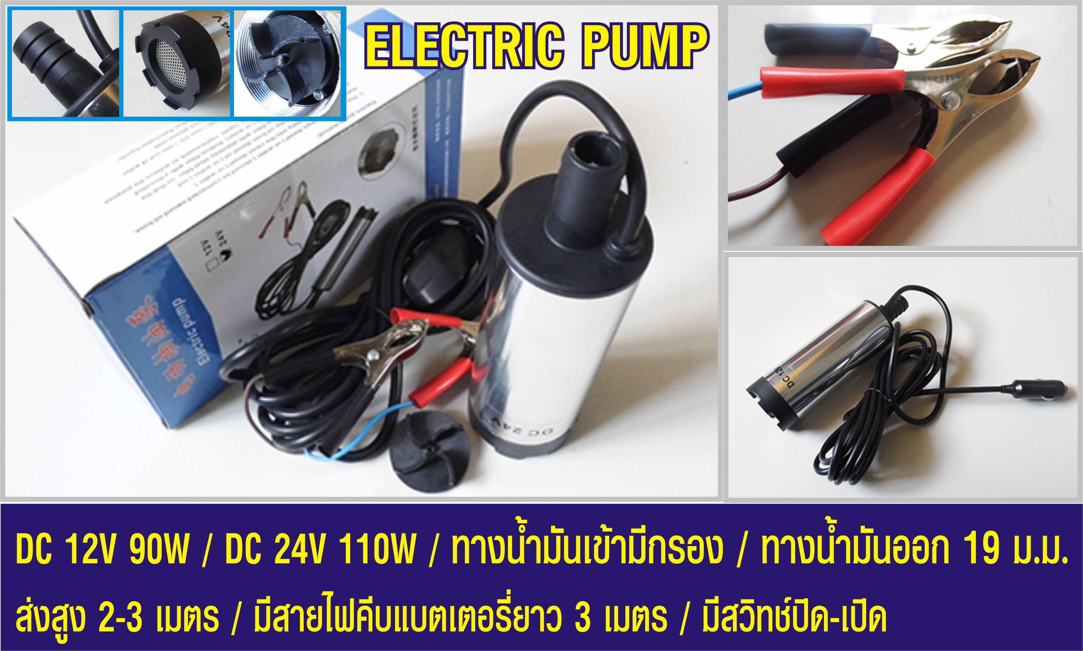 ปั๊มดูดน้ำมัน 12V ( Electric pump )