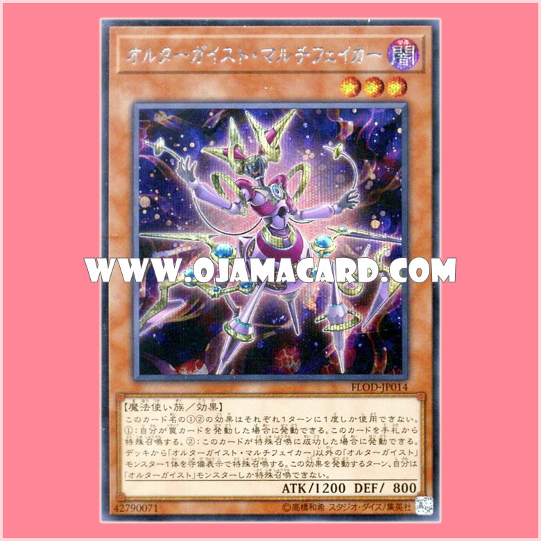 FLOD-JP014 : Altergeist Multifaker (Secret Rare)