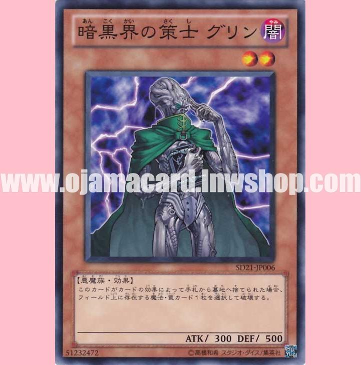 SD21-JP006, Gren, Tactician of Dark World (Common)