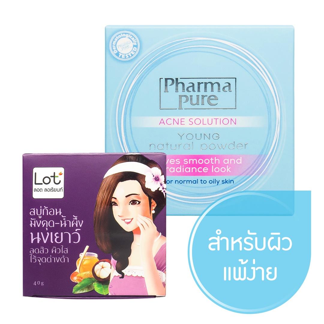 Pharmapure Young Natural Powder แป้งพัฟอัดแข็งไม่ผสมรองพื้น ป้องกันสิว ขนาด 12g จำนวน 1 ตลับ(แถมสบู่มังคุด)