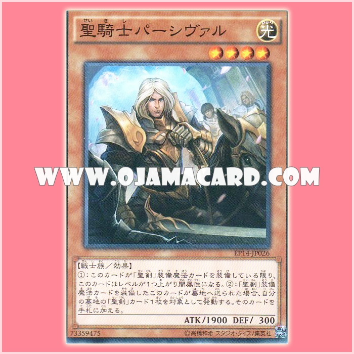 EP14-JP026 : Noble Knight Peredur (Common)