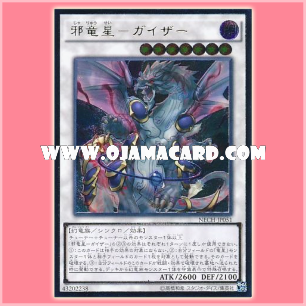 NECH-JP051 : Yazi, Wickedness of the Yang Zing / Yaizer, Cosmic Dragon of Wickedness (Ultimate Rare)
