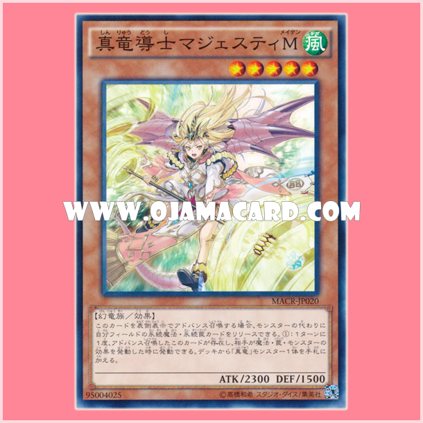 MACR-JP020 : Majesty Maiden, the True Dracomage / Majesty Maiden, the True Dragon Mage (Common)