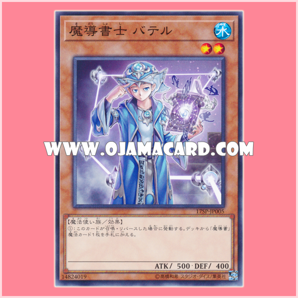 17SP-JP005 : Spellbook Magician of Prophecy / Batel the Magical Spellbook Keeper (Common)