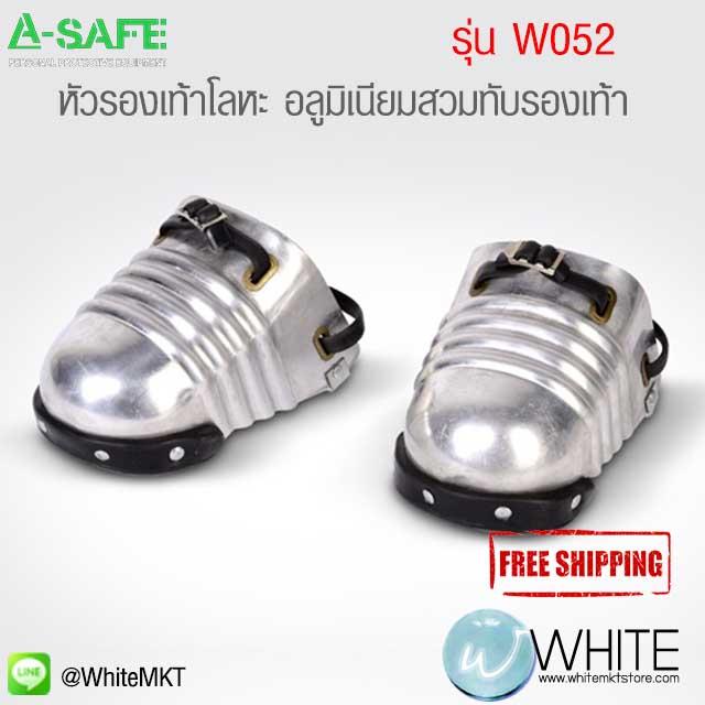หัวรองเท้าโลหะ อลูมิเนียมสวมทับรองเท้า รุ่น W052 ( Safety Shoes ALUMINUM FOOT GUARD)