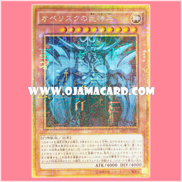 MB01-JPS02 : Obelisk the Tormentor / Giant God Soldier of Obelisk (Millennium Gold Rare)
