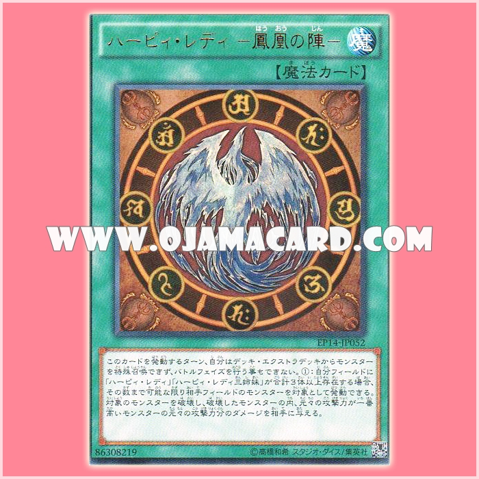 EP14-JP052 : Harpie Lady Phoenix Formation / Harpie Lady - Fenghuang Formation (Ultra Rare)