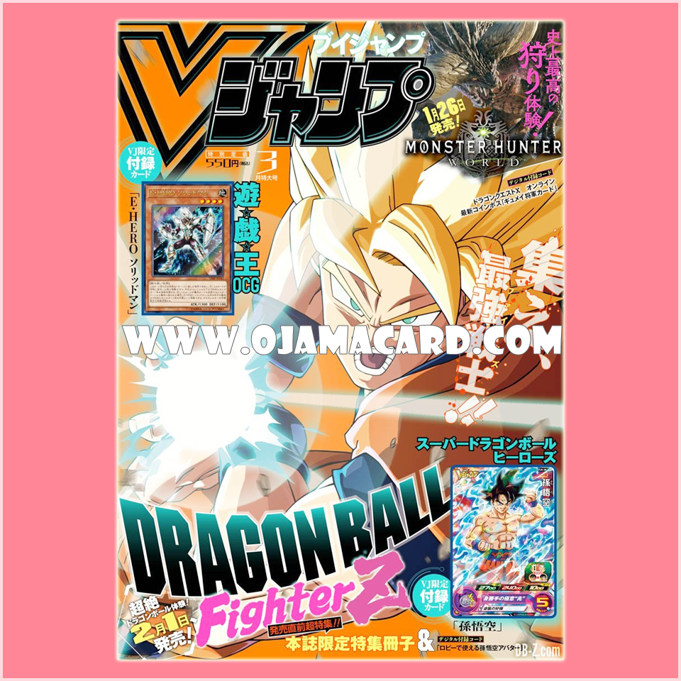 V Jump March 2018 ¬ No Card + Book Only