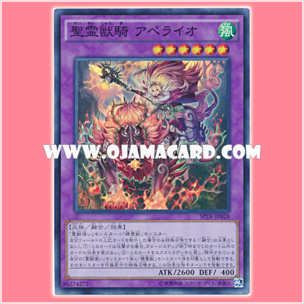 SPTR-JP028 : Apelion the Tamed Sacred Spirit Beast (Super Rare)