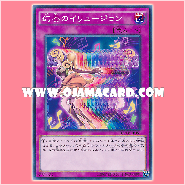 CROS-JP067 : Melodious Illusion (Common)