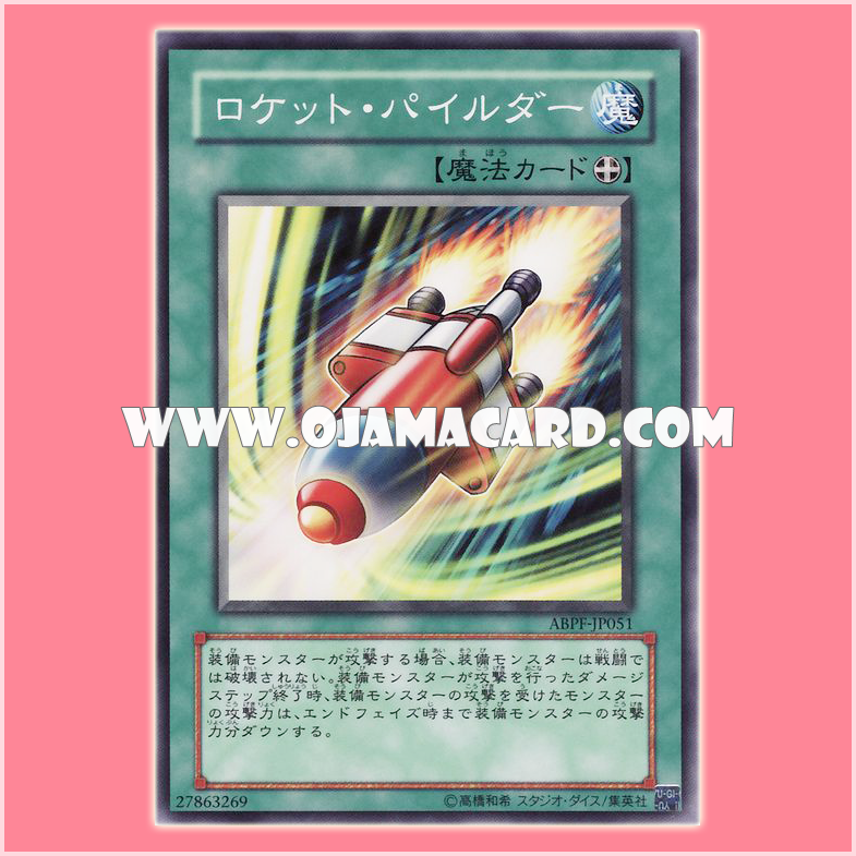 ABPF-JP051 : Rocket Pilder (Common)