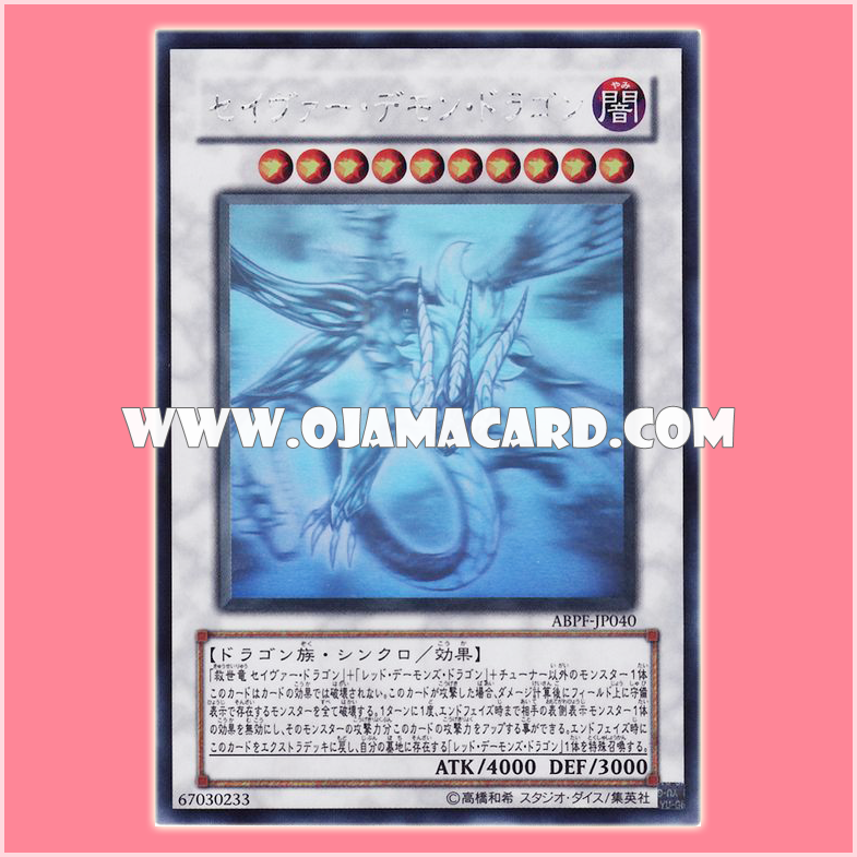 ABPF-JP040 : Majestic Red Dragon / Saver Demon Dragon (Holographic Rare)