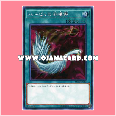 RC02-JP042 : Harpie's Feather Duster (Secret Rare)