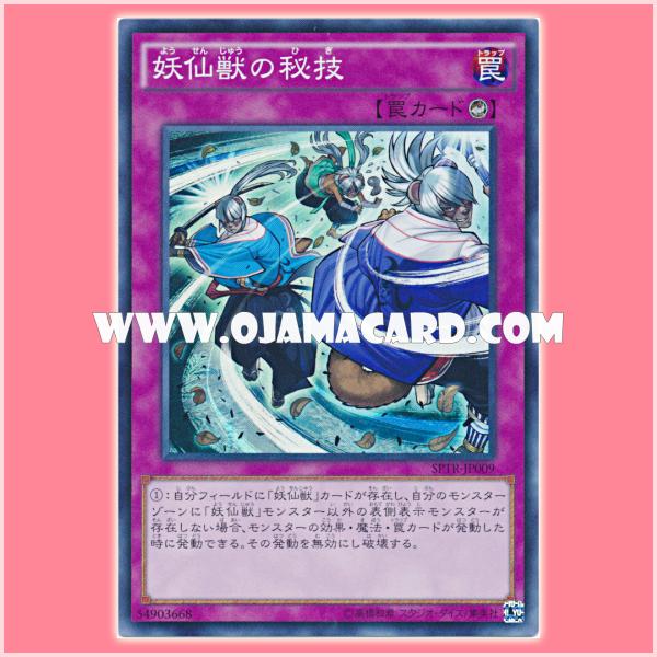 SPTR-JP009 : Secret Technique of the Hermit Youkai (Super Rare)