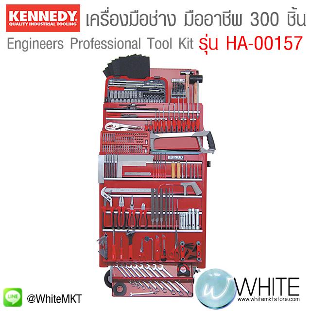 เครื่องมือช่าง มืออาชีพ 300 ชิ้น ยี่ห้อ KENNEDY ประเทศอังกฤษ 300 Piece Engineers Professional Tool Kit