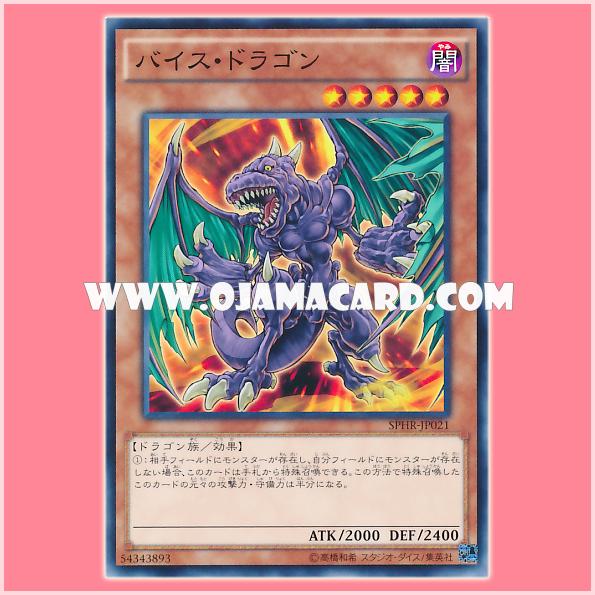 SPHR-JP021 : Vice Dragon (Common)