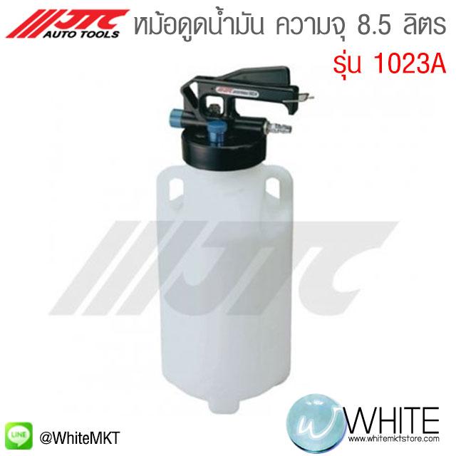 หม้อดูดน้ำมัน ความจุ 8.5 ลิตรรุ่น 1023A ยี่ห้อ JTC Auto Tools จากประเทศไต้หวัน