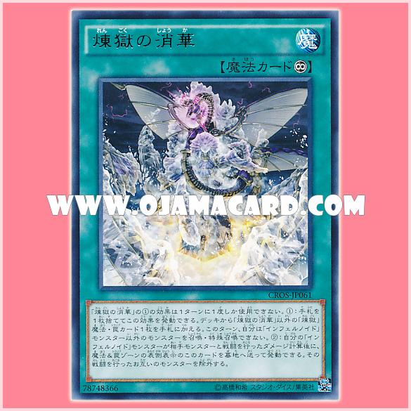 CROS-JP061 : Frozen Void / Extinguish Purgatory (Rare)