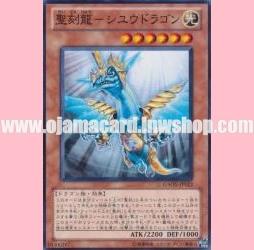 GAOV-JP023 : Hieratic Dragon of Su (Common)