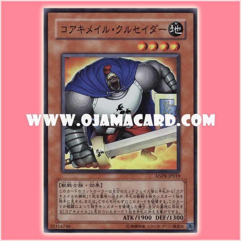 ANPR-JP019 : Koa'ki Meiru Crusader / Core Chimail Crusader (Super Rare)
