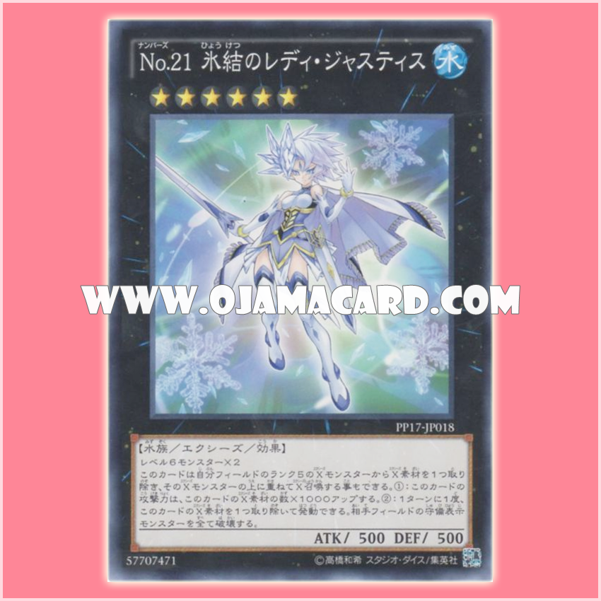 PP17-JP018 : Number 21: Frozen Lady Justice / Numbers 21: Frozen Lady Justice (Common)
