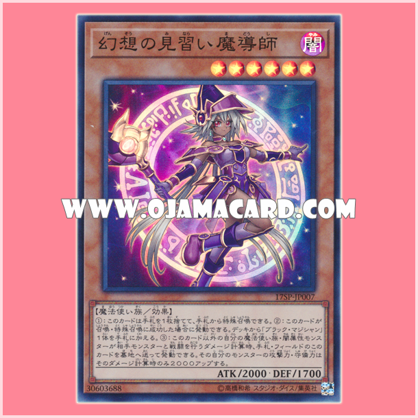 17SP-JP007 : Apprentice Illusion Magician (Super Rare)