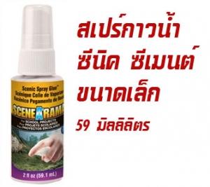 SP4192 Scenic Spray Glue กาวซีนิก ซีเมนต์ ขวดเล็ก