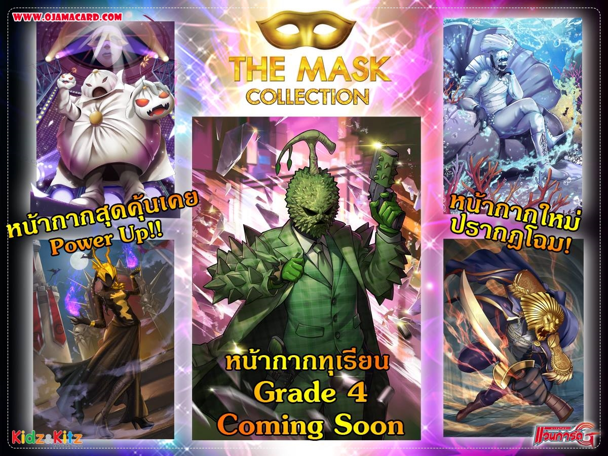 Thailand Booster Pack 1 : The Mask Collection (VG-T-BT01) - Booster Box