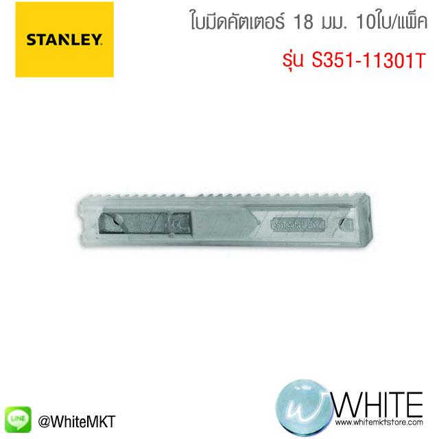 ใบมีดคัตเตอร์ 18 มม. 10ใบ/แพ็ค รุ่น S351-11301T ยี่ห้อ STANLEY