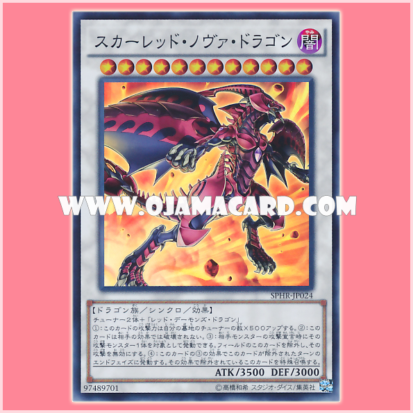SPHR-JP024 : Red Nova Dragon / Scar-Red Nova Dragon (Super Rare)